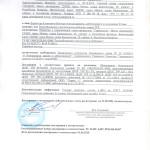 Декларация ТР ТС 010-2011