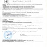 1. ООО Термопоток Декларация ТР ТС 032-13