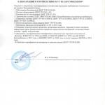 2. ООО Термопоток Декларация ТР ТС 032-13